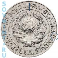 15 копеек 1925, шт.1.22