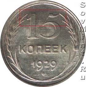 15 копеек 1929, реверс, шт.А