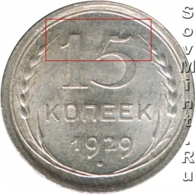 15 копеек 1929, реверс, шт.Б