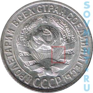 15 копеек 1924-1930, шт.2