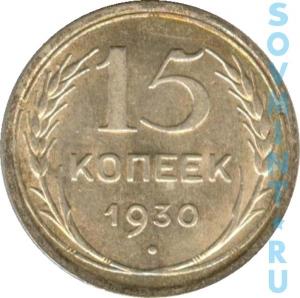 15 копеек 1930, шт. реверса (оборотная сторона)