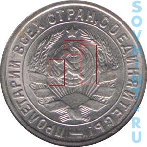 15 копеек 1932, шт.1.2