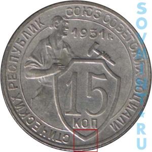 15 копеек 1932, шт.А