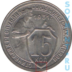 15 копеек 1932, шт.Б