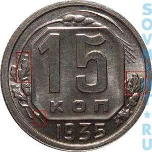 15 копеек 1935, шт.В