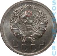 15 копеек 1935-1936, аверс, шт.1.1 (два меридиана)