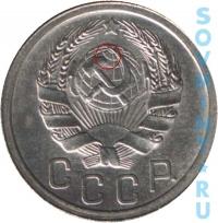 15 копеек 1935-1936, аверс, шт.1.2 (три меридиана)