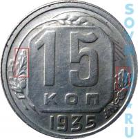 15 копеек 1935, шт.Б