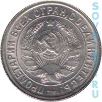 15 копеек 1935, шт.1.2(1934)