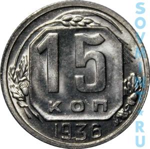 15 копеек 1936, реверс