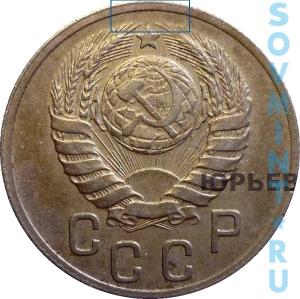 15 копеек 1937, шт.1.1* (узкий кант)