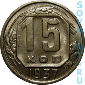 15 копеек 1937, шт.об.ст.