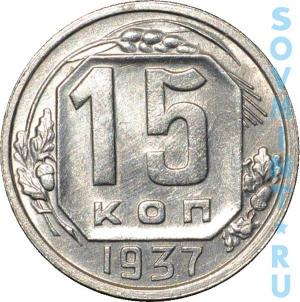 15 копеек 1937, реверс