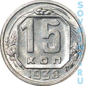 15 копеек 1938, реверс
