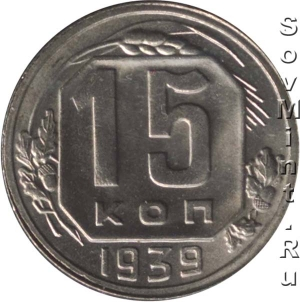15 копеек 1939, реверс