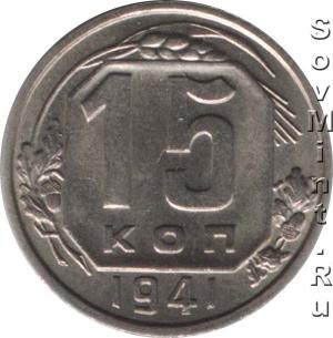 15 копеек 1941, реверс