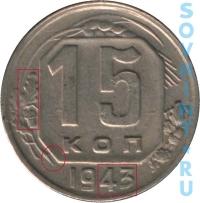 15 копеек 1943, шт.В