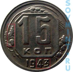 15 копеек 1943, шт.Д