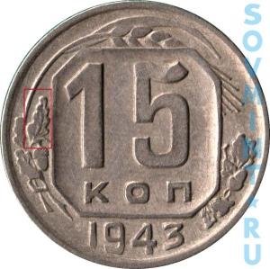 15 копеек 1943, шт.Е