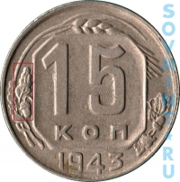 15 копеек 1943, шт.Г