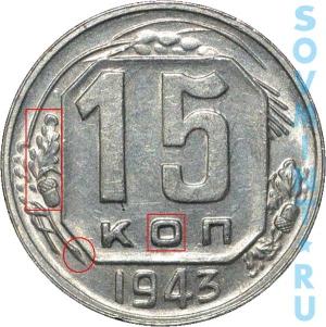 15 копеек 1943, шт.А