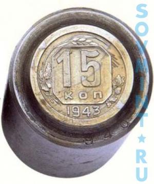15 копеек 1943, маточник