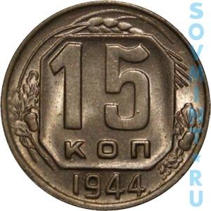 15 копеек 1944, реверс (оборотная сторона)