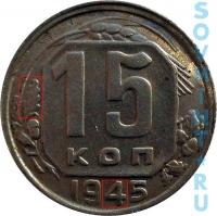 15 копеек 1945, шт.В
