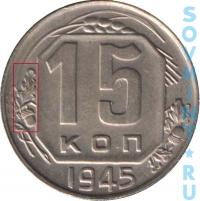 15 копеек 1945, шт.А
