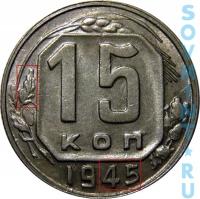 15 копеек 1945, шт.Б