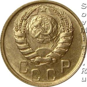 15 копеек 1946, аверс, шт.1.3