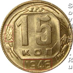 15 копеек 1946, реверс, шт.А