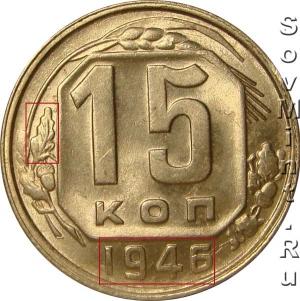 15 копеек 1946, реверс, шт.Б