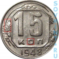 15 копеек 1948, шт.А