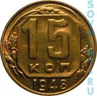 15 копеек 1948, шт.Б