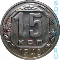 15 копеек 1948, шт.В