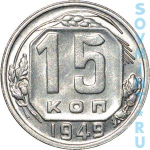 15 копеек 1949, реверс