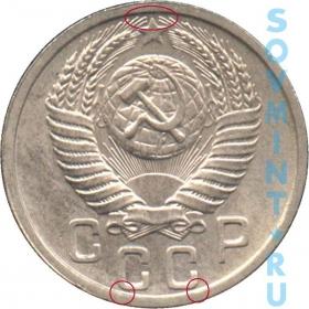 15 копеек 1951, шт.3.21 (герб и СССР приближены к канту)