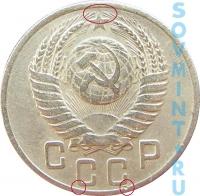 15 копеек 1951, шт.3.21* (герб и СССР отодвинуты от канта)