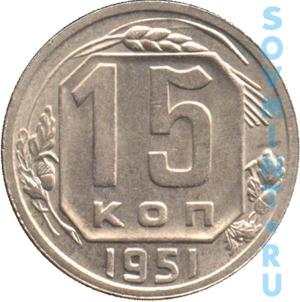 15 копеек 1951, шт. реверса, из обращения