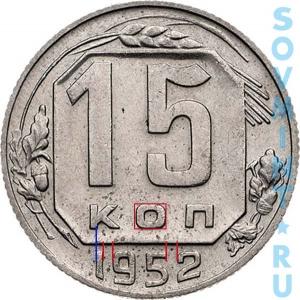 15 копеек 1952, шт.Б*