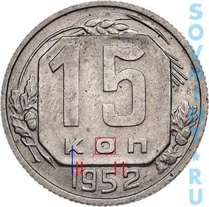 15 копеек 1952, шт.Г