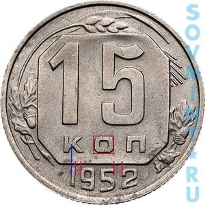 15 копеек 1952, шт.В