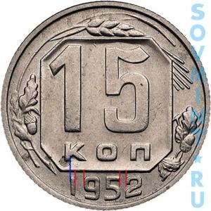 15 копеек 1952, шт.А