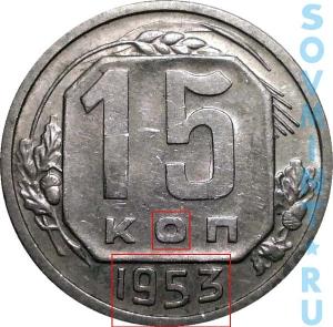 15 копеек 1953, шт.А