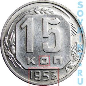 15 копеек 1953, шт.Б