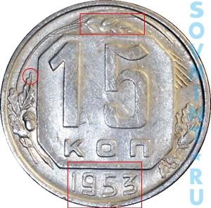 15 копеек 1953, шт.Г