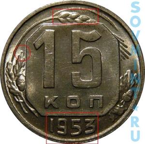 15 копеек 1953, шт.В