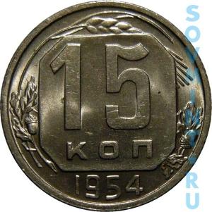 15 копеек 1954, штемпель реверса (оборотной стороны)