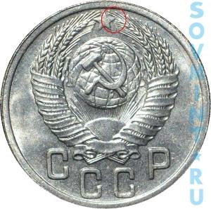 15 копеек 1955, шт.3.21